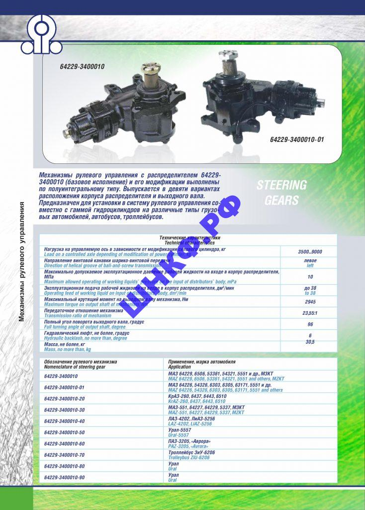 Применение и характеристики 64229-3400010, 64229-3400010-01