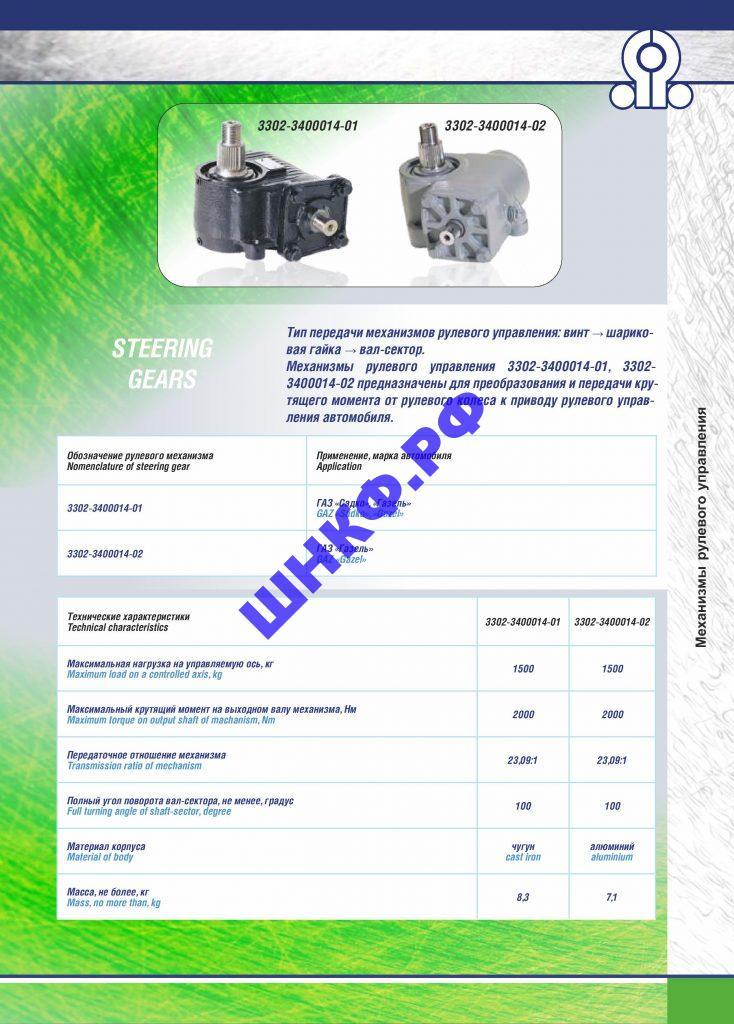 Применение и характеристики 3302-3400014-01 чугун, 3302-3400014-02 алюминий для а/м ГАЗель, Садко