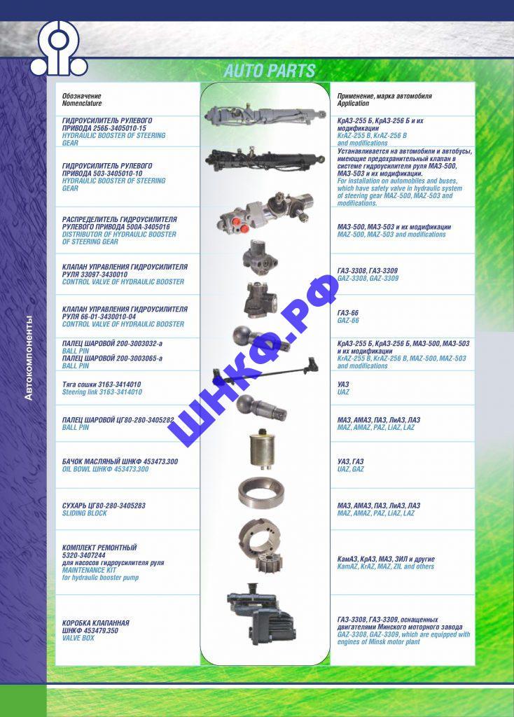 клапан ГУР 33097-3430010