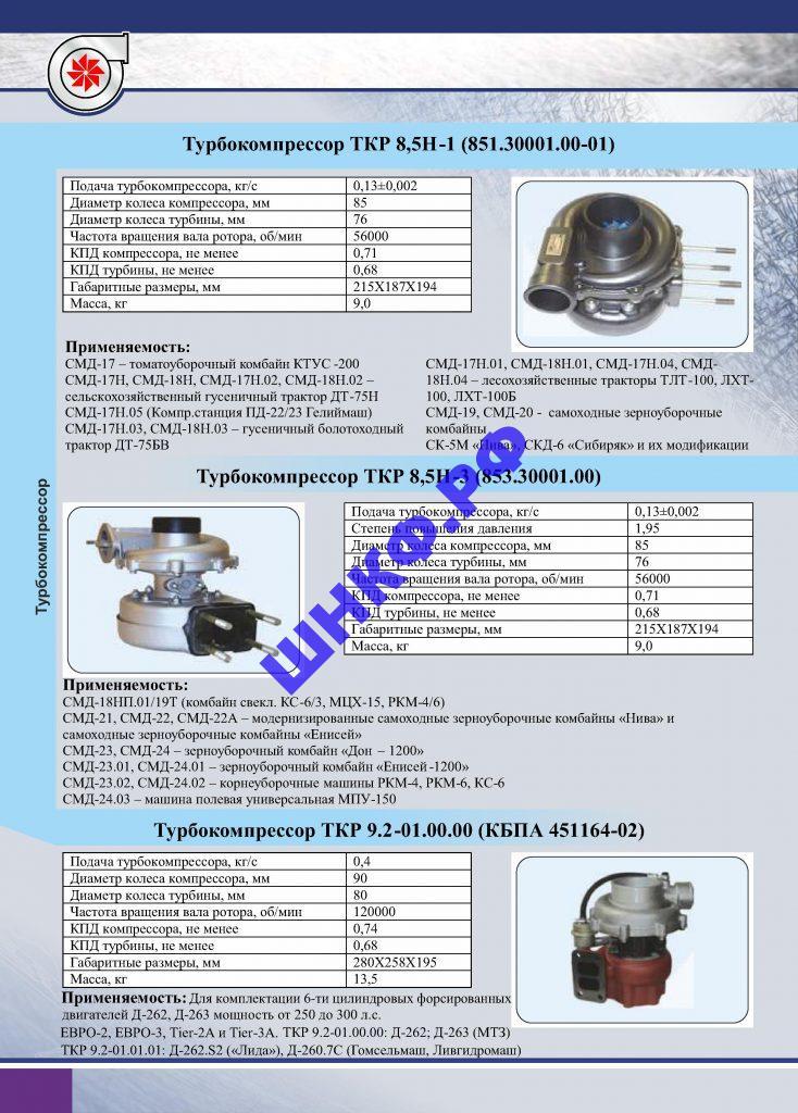Применение и характеристики турбокомпрессора ТКР 8,5Н-1, ТКР 8,5Н-3, ТКР 9.2.