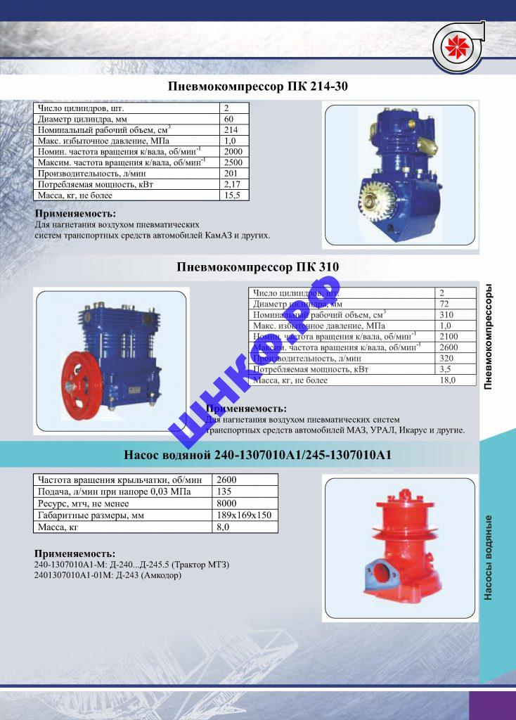 Применение и характеристики Пневмокомпрессор ПК 214-30, ПК 310, насос водяной 240-1307010А1