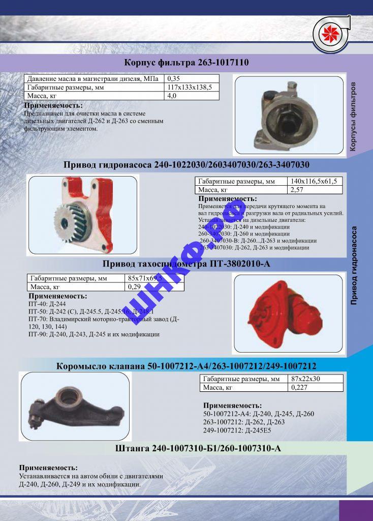 корпус фильтра 263-1017110, привод гидронасоса 240-1022030